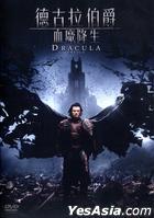 Dracula Untold (2014) (DVD) (Hong Kong Version)