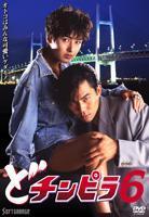 Do Chinpira 6 (DVD) (日本版)