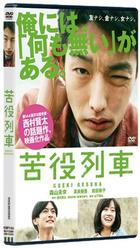 The Drudgery Train (DVD) (Normal Edition)(Japan Version)