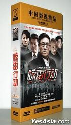 The Thunder Action (DVD) (End) (China Version)