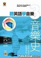 聽英語學音樂 3:樂理篇【附CD】