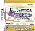 大家一起讀書 DS 源氏物語 + 文學 (日本版)