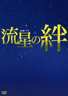 Ryusei no Kizuna (DVD Box) (Japan Version)