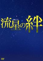 流星之絆 DVD Box (DVD) (日本版)