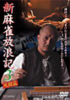 Shinmajiyanhourouki3