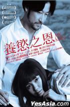 養慾之恩 (2014) (DVD) (香港版)
