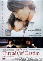 Threads Of Destiny (DVD) (English Subtitled) (Malaysia Version)