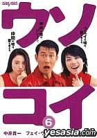 Usokoi 06 (Japan Version)