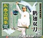 Yong Chun Bai He Quan Series - Two Crane Wing Broadswords (VCD) (China Version)