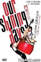 閃光少女 (2017) (DVD) (香港版)