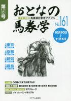 otona no bakengaku 161 161 kaisai tan i no baken kentou sankou magajin