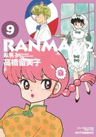 Ranma 1/2 (Vol.9)(Special Edition)