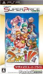 Zwei!! (Bargain Edition) (Japan Version)