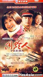 同齡人 (H-DVD) (經濟版) (完) (中國版)