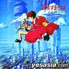 Mimi wo sumaseba Soundtrack (Japan Version)