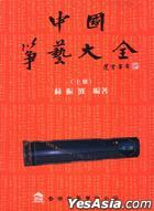 A Complete Guide Book Of 'The Arts Of Chinese GuZheng' Part 1