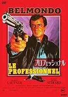 LE PROFESSIONNEL (Japan Version)