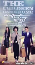 The Children Came Home (DVD) (End) (China Version)