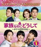 What Happens to My Family? (DVD) (Vol. 1) (Special Priced Edition) (Japan Version)