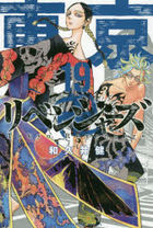 東京卍リベンジャーズ 19 / 講談社コミックス SHONEN MAGAZINE COMICS