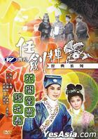 The Courtship Of An Amazon (DVD) (Winson Version) (Hong Kong Version)