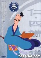 Meng Zi (Vol.1-7) (End) (Boxset) (Hong Kong Version)