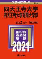 四天王寺大学 四天王寺大学短期大学部 2021年版 / 大学入試シリーズ 508