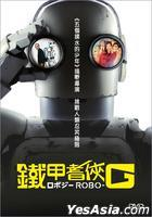 Robo-G (2012) (DVD) (English Subtitled) (Hong Kong Version)