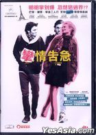 I Kissed A Girl (2015) (DVD) (Hong Kong Version)