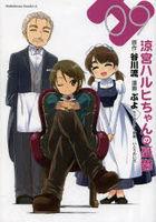 The Melancholy of Haruhi Suzumiya Chan 9
