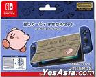 星之卡比 Front Cover + Joy-Con Silicon Cover Set for Nintendo Switch PUPUPU FRIENDS (日本版)