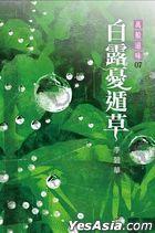Bai Lu You Dun Cao ( Wan Ban Zi Wei07 )