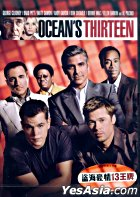 Ocean's Thirteen (DVD) (Hong Kong Version)