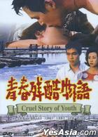 Cruel Story OF Youth (DVD) (Taiwan Version)