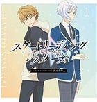 Character Drama CD 'Skate Leading Stars' Vol.01  (Japan Version)