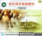 Chu Zhong Li Shi Dian Shi Jiao Cai - Zhong Guo Li Shi (VCD) (China Version)