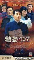 Agent 037 (2013) (H-DVD) (Ep. 1-32) (End) (China Version)