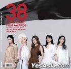 第38屆香港電影金像獎頒獎典禮特刊 (封面隨機)
