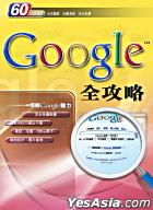 Google Quan Gong Lue