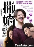 Women Who Flirt (2014) (DVD) (Hong Kong Version)
