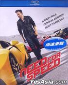 Need For Speed (2014) (Blu-ray) (2D Version) (Hong Kong Version)