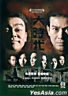 The Greed Of Man (DVD) (End) (Uncut Edition) (English Subtitled) (TVB Drama)