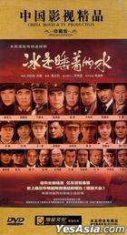 Bing Shi Shui Zhu De Shui (DVD) (End) (China Version)