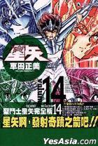 Saint Seiya (Complete Version) (Vol.14)