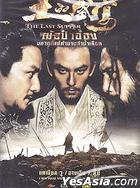 The Last Supper (DVD) (Thailand Version)