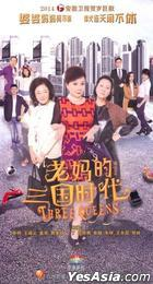 Three Queens (DVD) (End) (China Version)