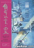 Zhen Tan Bing Shi . Ling