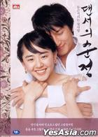 Innocent Steps (DVD) (Korea Version)