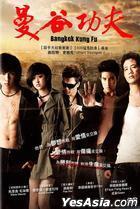 Bangkok Kung Fu (DVD) (Taiwan Version)