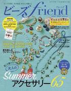 Beads friend 17669-07 2020